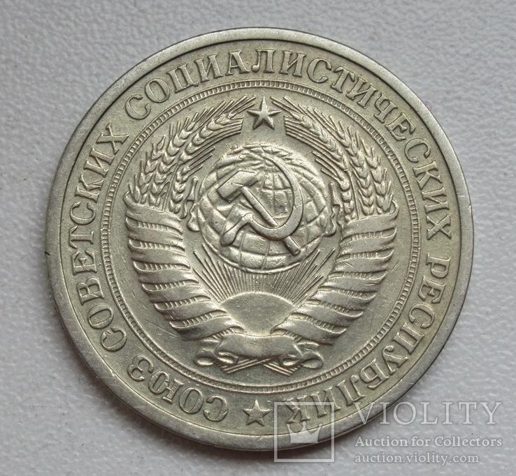 1 рубль 1965 г., фото №5