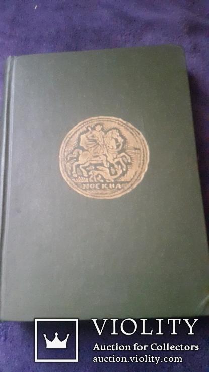 Каталог Уздеников Монеты России 1700-1917гг, фото №7