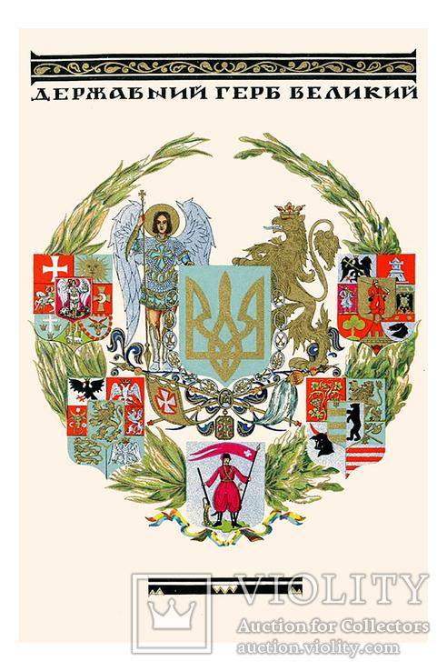 Державний Герб України великий.