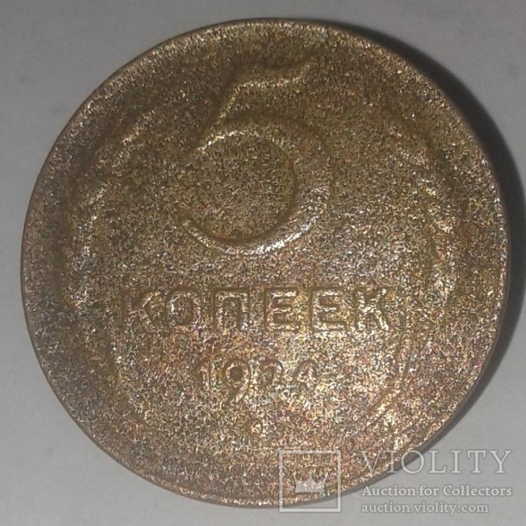 5 копеек 1924, фото №2