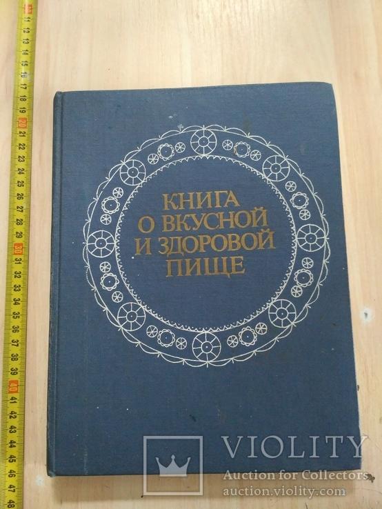 Книга о вкусной и здоровой пище 1986р., фото №2