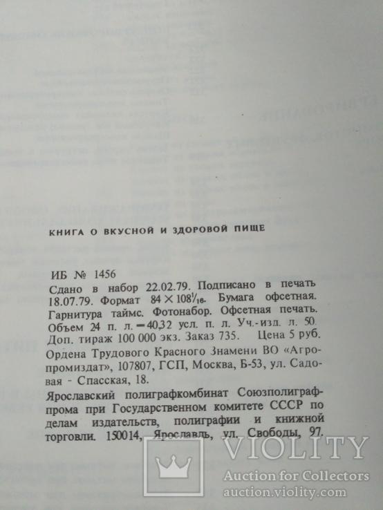 Книга о вкусной и здоровой пище 1986р., фото №8