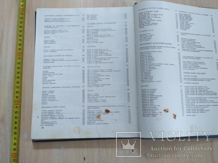 Книга о вкусной и здоровой пище 1986р., фото №9