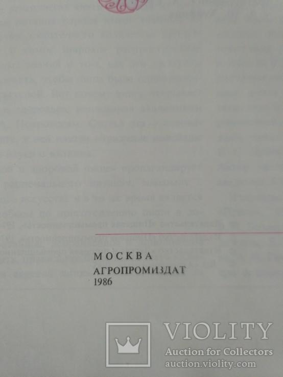 Книга о вкусной и здоровой пище 1986р., фото №10