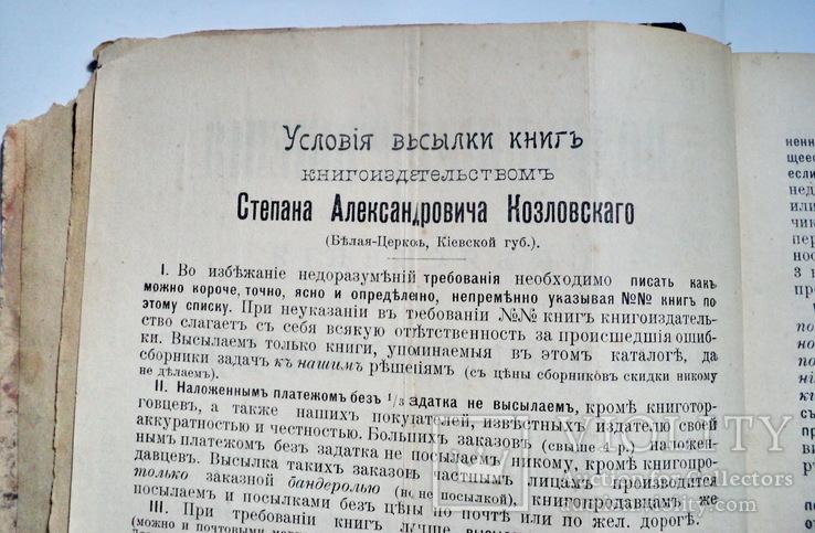 Задачник 1910-1911, фото №7