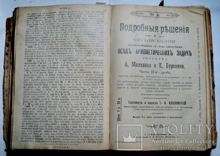 Задачник 1910-1911, фото №8