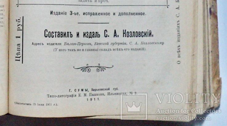 Задачник 1910-1911, фото №10