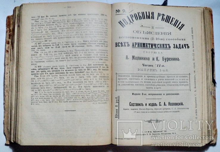 Задачник 1910-1911, фото №11