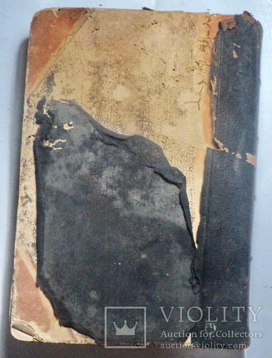 Задачник 1910-1911, фото №13
