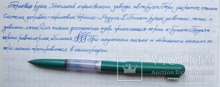 """Перьевая ручка """"Школьная"""". Пишет довольно мягко и тонко., фото №9"""
