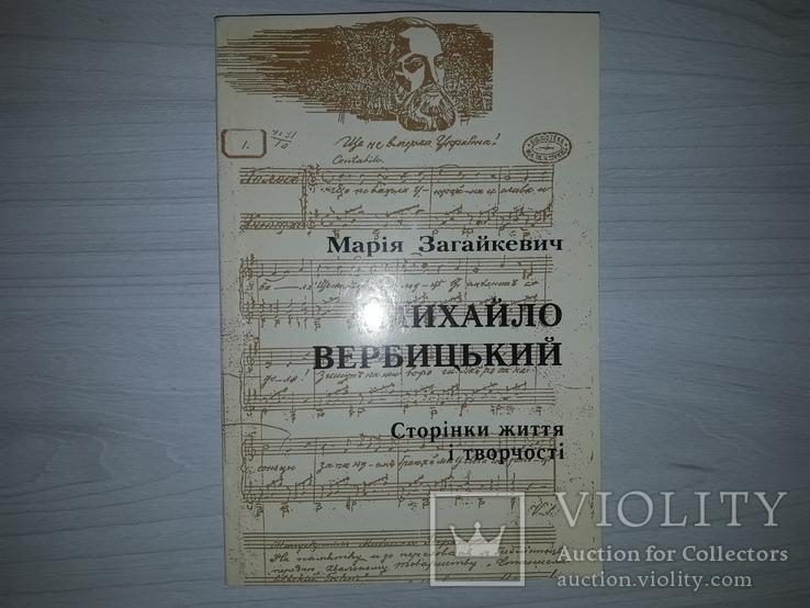 Михайло Вербицький Сторінки життя і творчості Автограф, фото №2