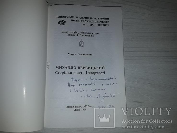 Михайло Вербицький Сторінки життя і творчості Автограф, фото №4