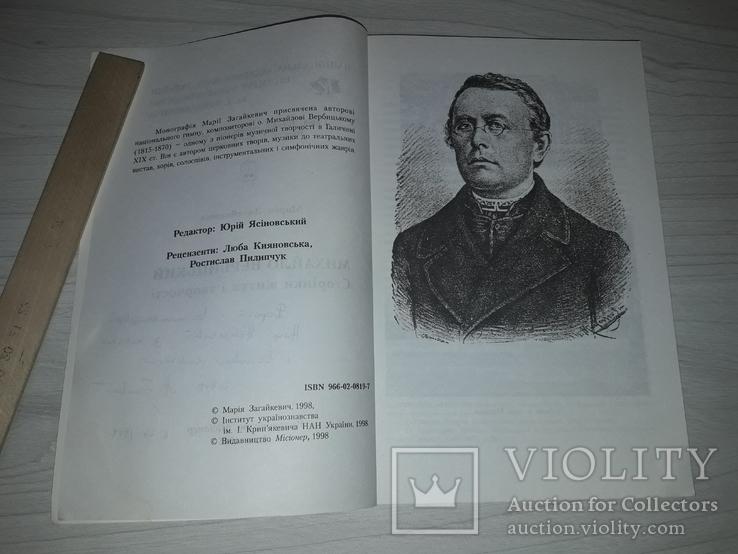 Михайло Вербицький Сторінки життя і творчості Автограф, фото №5