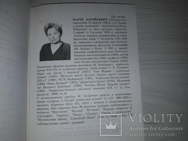 Михайло Вербицький Сторінки життя і творчості Автограф, фото №6