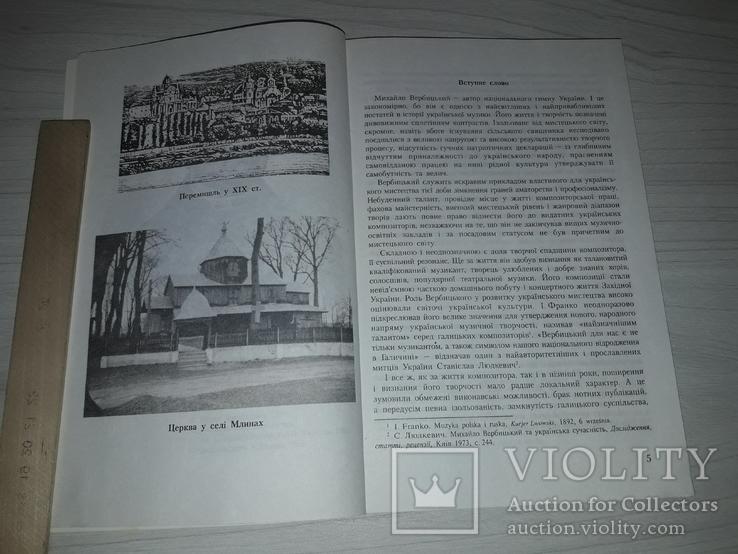 Михайло Вербицький Сторінки життя і творчості Автограф, фото №7