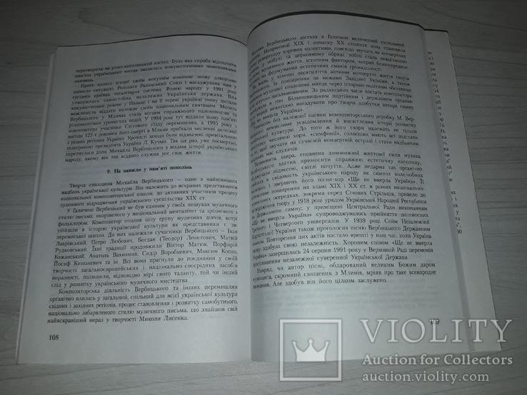 Михайло Вербицький Сторінки життя і творчості Автограф, фото №9