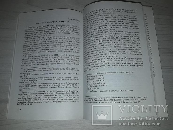 Михайло Вербицький Сторінки життя і творчості Автограф, фото №10