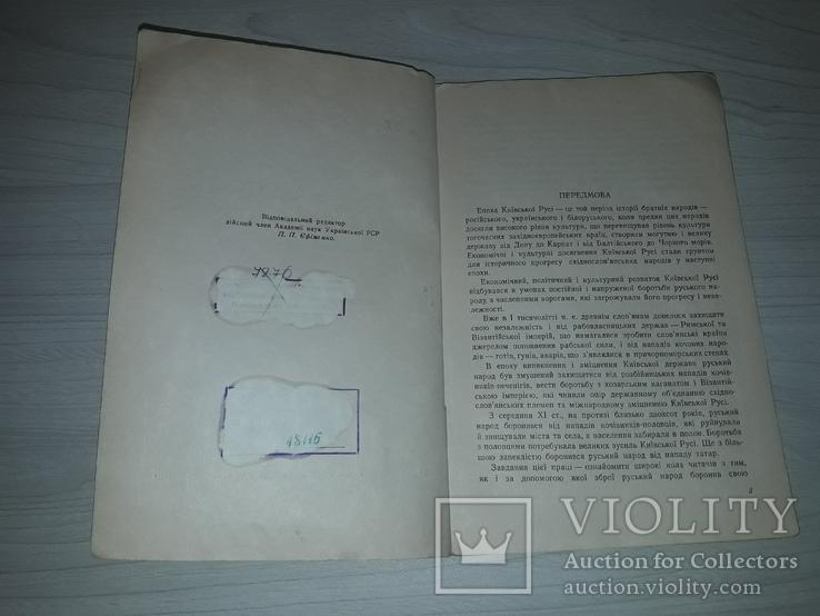 Військова справа в Київській Русі 1950 тираж 5000, фото №5