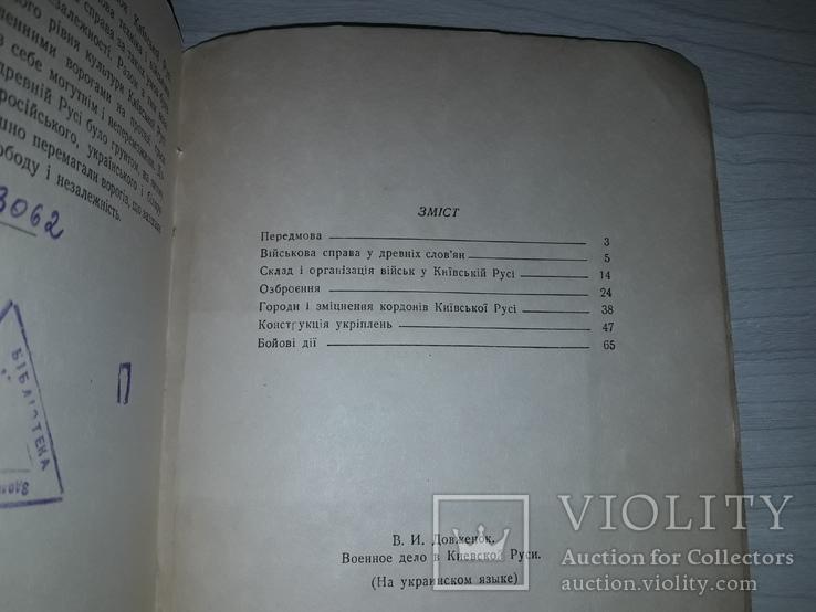 Військова справа в Київській Русі 1950 тираж 5000, фото №6