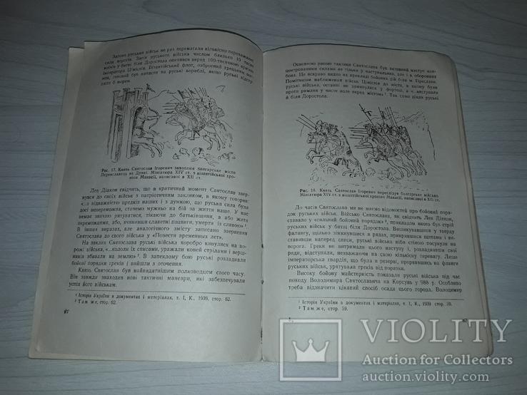 Військова справа в Київській Русі 1950 тираж 5000, фото №7