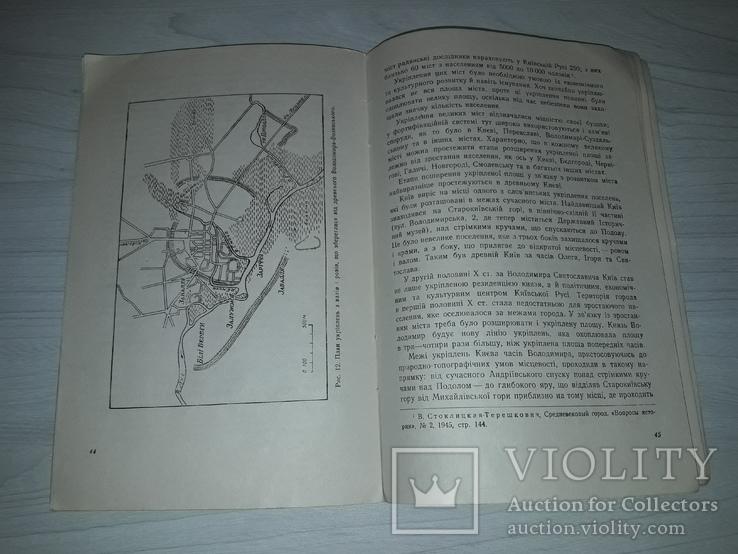 Військова справа в Київській Русі 1950 тираж 5000, фото №9
