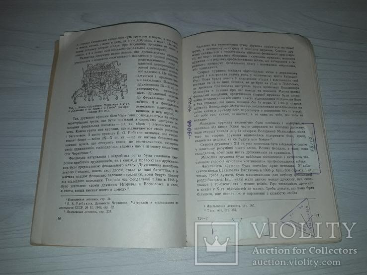 Військова справа в Київській Русі 1950 тираж 5000, фото №13