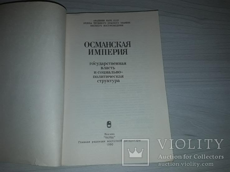 Османская империя 1990 тираж 1550, фото №5