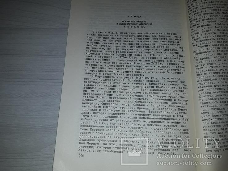 Османская империя 1990 тираж 1550, фото №7