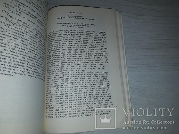Османская империя 1990 тираж 1550, фото №8