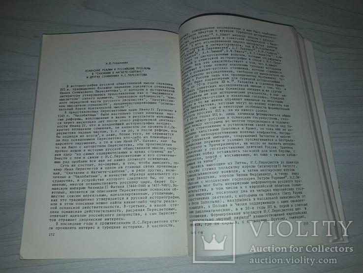 Османская империя 1990 тираж 1550, фото №9