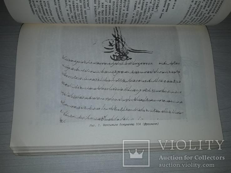 Османская империя 1990 тираж 1550, фото №13