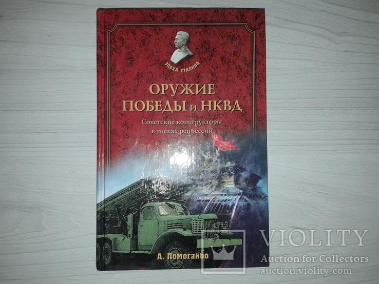 Оружие победы и НКВД 2004 тираж 5000, фото №2