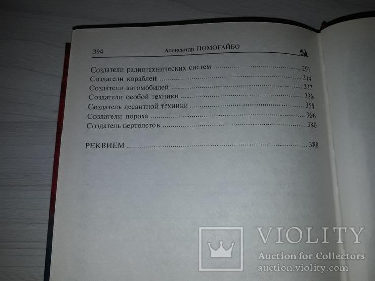 Оружие победы и НКВД 2004 тираж 5000, фото №6