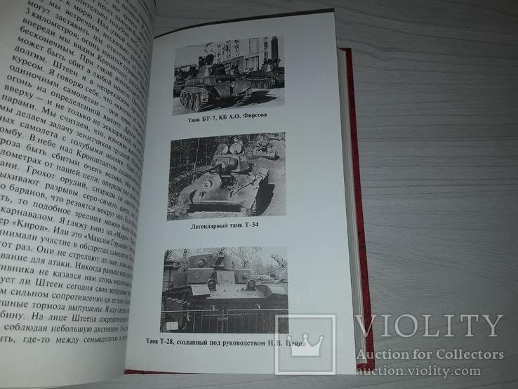 Оружие победы и НКВД 2004 тираж 5000, фото №7