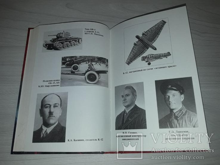 Оружие победы и НКВД 2004 тираж 5000, фото №8