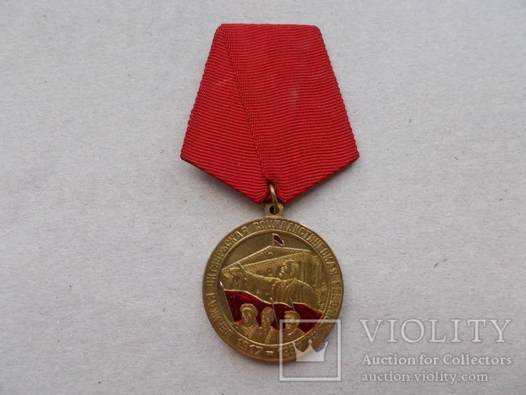 Медаль 80 лет ВОСР., фото №2