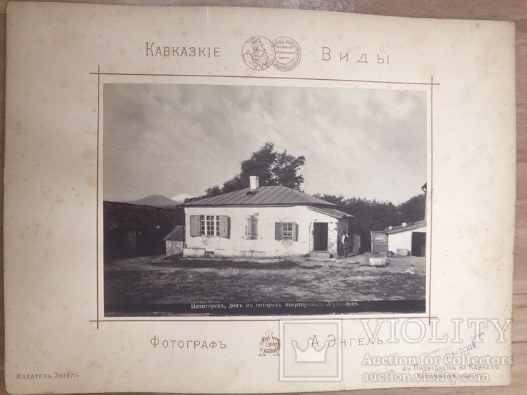 Энгель А.К. Кавказские виды и типы.  1887г., фото №7