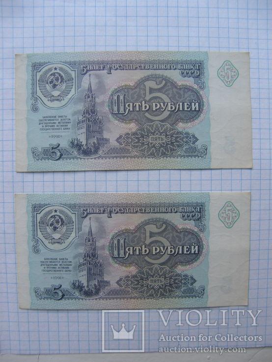 5 рублей 1991 года 2 шт. Номера подряд., фото №2