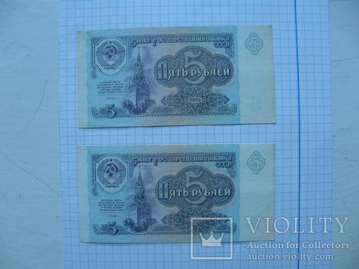 5 рублей 1991 года 2 шт. Номера подряд., фото №3