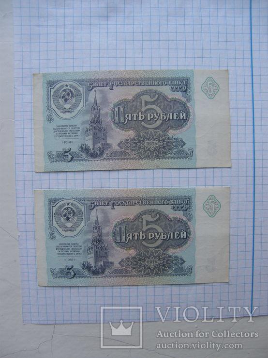 5 рублей 1991 года 2 шт. Номера подряд., фото №4