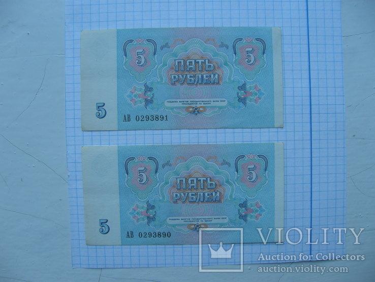 5 рублей 1991 года 2 шт. Номера подряд., фото №5