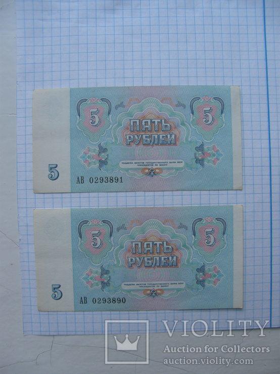 5 рублей 1991 года 2 шт. Номера подряд., фото №6