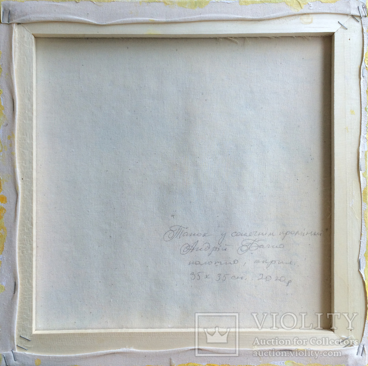 Картина, Танок у сонячнім промінні, 35х35 см. Живопис на полотні, фото №6