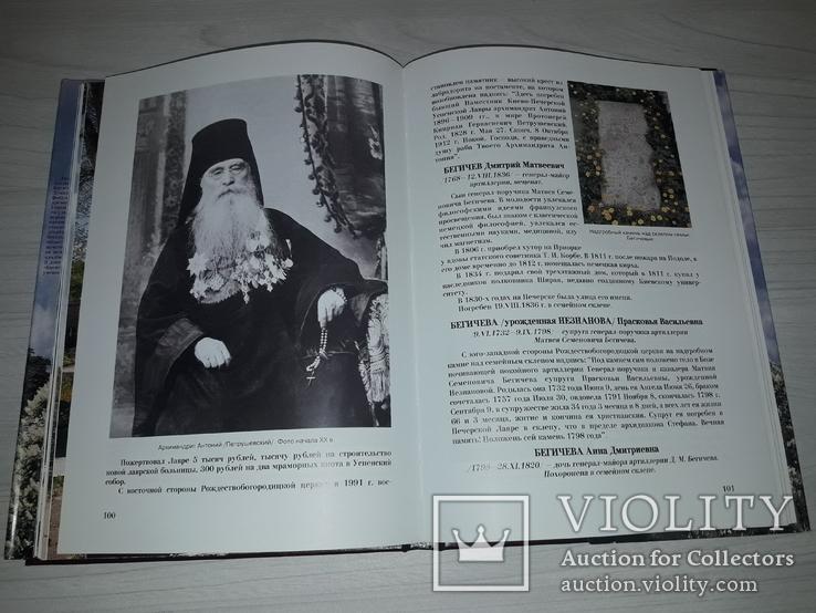 Путеводитель по некрополям  на пещерах Киево-Печерской лавры, фото №2