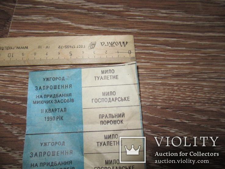 Запрошення на придбання миючих засобів,мила 1990 рік Ужгород, фото №5