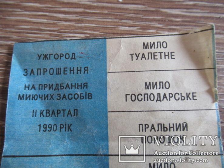 Запрошення на придбання миючих засобів,мила 1990 рік Ужгород, фото №6