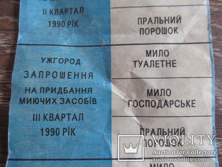Запрошення на придбання миючих засобів,мила 1990 рік Ужгород, фото №7