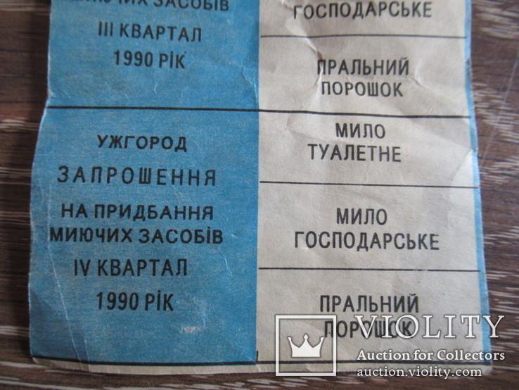 Запрошення на придбання миючих засобів,мила 1990 рік Ужгород, фото №8