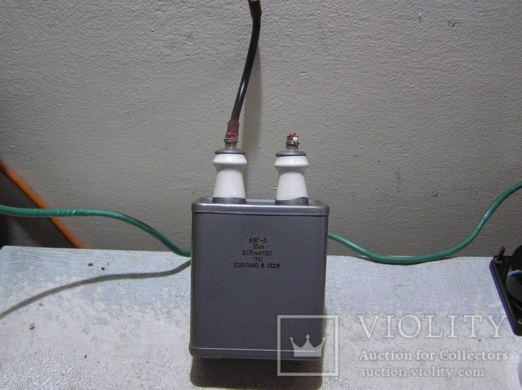 Высоковольтный конденсатор., фото №3