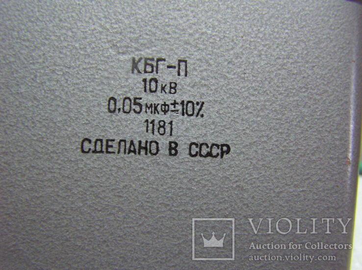Высоковольтный конденсатор., фото №4